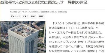 news商務長官らが東芝の経営に懸念示す 異例の言及