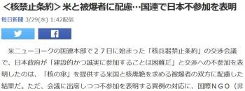 news<核禁止条約>米と被爆者に配慮…国連で日本不参加を表明