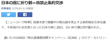 news日本の席に折り鶴=核禁止条約交渉