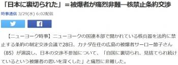 news「日本に裏切られた」=被爆者が痛烈非難―核禁止条約交渉