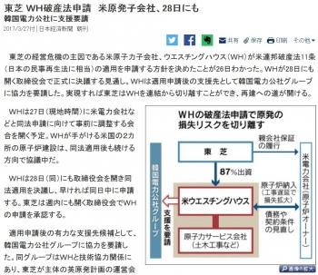 news東芝 WH破産法申請 米原発子会社、28日にも