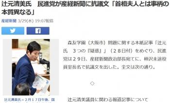 news辻元清美氏 民進党が産経新聞に抗議文「首相夫人とは事柄の本質異なる」
