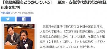 news「産経新聞もどうかしている」 民進・安住淳代表代行が産経記事を批判