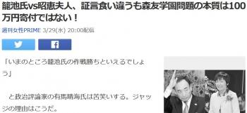 news籠池氏vs昭恵夫人、証言食い違うも森友学園問題の本質は100万円寄付ではない!
