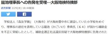news籠池理事長への告発を受理…大阪地検特捜部