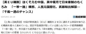 news【英EU離脱】ほくそえむ中国、英中蜜月で日米牽制のもくろみ 「一帯一路」構想、人民元国際化、武器輸出解禁…「千載一遇のチャンス」