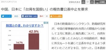 news中国、日本に「台湾を国扱い」の報告書公表中止を要求