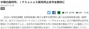 news中国の裁判所、iPhone6販売停止命令を無効に
