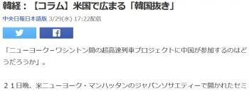 news韓経:【コラム】米国で広まる「韓国抜き」