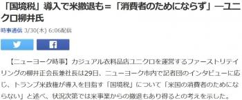 news「国境税」導入で米撤退も=「消費者のためにならず」―ユニクロ柳井氏