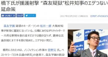 """news橋下氏が援護射撃 """"森友疑獄""""松井知事のエゲつない延命策"""