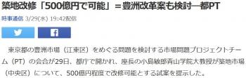 news築地改修「500億円で可能」=豊洲改革案も検討―都PT