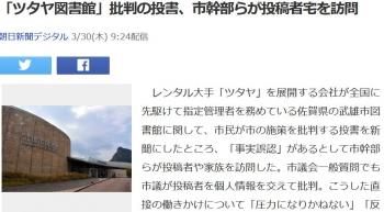 news「ツタヤ図書館」批判の投書、市幹部らが投稿者宅を訪問