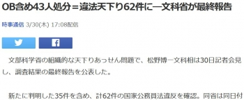 newsOB含め43人処分=違法天下り62件に―文科省が最終報告