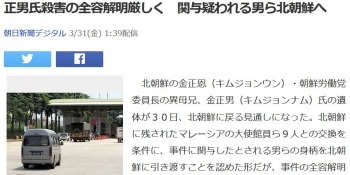 news正男氏殺害の全容解明厳しく 関与疑われる男ら北朝鮮へ