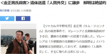 news<金正男氏殺害>遺体送還「人質外交」に譲歩 解明は絶望的