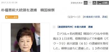 news朴槿恵前大統領を逮捕 韓国検察
