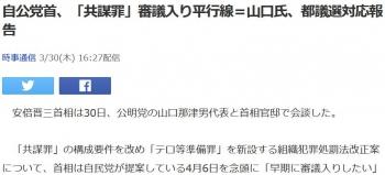 news自公党首、「共謀罪」審議入り平行線=山口氏、都議選対応報告