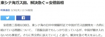 news東シナ海ガス田、解決急ぐ=安倍首相