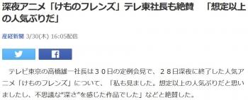 news深夜アニメ「けものフレンズ」テレ東社長も絶賛 「想定以上の人気ぶりだ」