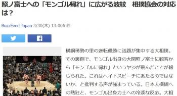 news照ノ富士への「モンゴル帰れ」に広がる波紋 相撲協会の対応は?