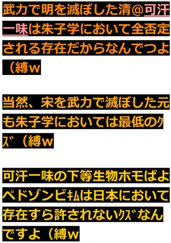 ten可汗一味の下等生物ホモぱよペドゾンビキムは日本において存在すら許されないクズなんですよ