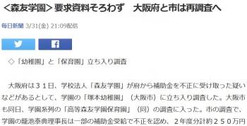 news<森友学園>要求資料そろわず 大阪府と市は再調査へ