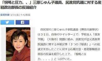 news「恫喝と圧力、、」三原じゅん子議員、民進党抗議に対する産経政治部長の反論紹介