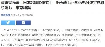news菅野完氏著「日本会議の研究」 販売差し止め仮処分決定を取り消し 東京地裁