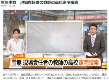 news雪崩事故 現場責任者の教師の高校家宅捜索