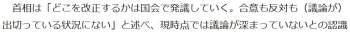news安倍首相「9条改正は現状では厳しい」党首討論で