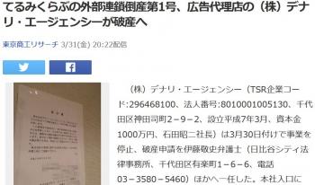 newsてるみくらぶの外部連鎖倒産第1号、広告代理店の(株)デナリ・エージェンシーが破産へ