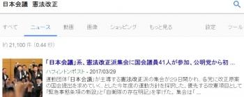 sea日本会議 憲法改正