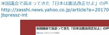 ten米国議会で高まってきた「日本は憲法改正せよ」の声