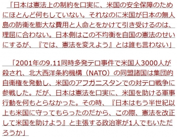 ten米国議会で高まってきた「日本は憲法改正せよ」の声2