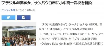 newsブラジル創価学会、サンパウロ市に小中高一貫校を新設