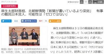 news麻生太郎財務相、北朝鮮情勢「新聞が書いているより深刻」 有事の難民日本流入、可能性は「ゼロではない」