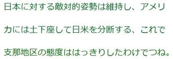 ten日本に対する敵対的姿勢は維持し、アメリカには土下座して日米を分断する