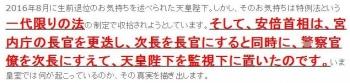 tok安倍首相は、宮内庁の長官を更迭し、次長を長官にすると同時に、警察官僚を次長にすえて、天皇陛下を監視下に置い