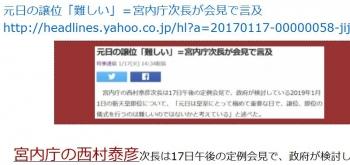 ten元日の譲位「難しい」=宮内庁次長が会見で言及