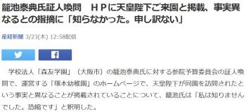 news籠池泰典氏証人喚問 HPに天皇陛下ご来園と掲載、事実異なるとの指摘に「知らなかった。申し訳ない」