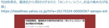 ten竹田恒泰氏、籠池氏から寄付せがまれた「ホントしつこい…お金の集め方が乱暴」
