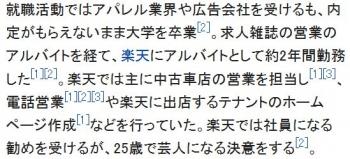 wiki斎藤司 (お笑い芸人)