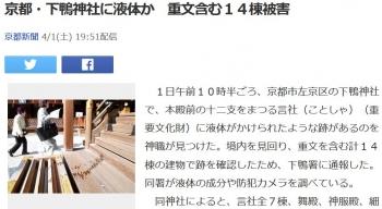 news京都・下鴨神社に液体か 重文含む14棟被害