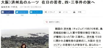 news大阪)済州島のルーツ 在日の若者、四・三事件の旅へ