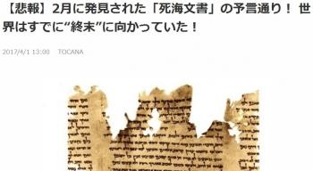 """news【悲報】2月に発見された「死海文書」の予言通り! 世界はすでに""""終末""""に向かっていた!"""