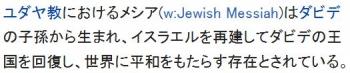 wikiユダヤ教2