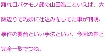 ten離れ目バケモノ顔の山田浩二といえば、大阪辺りで巧妙に仕込みをしてた事が判明