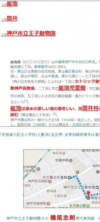 tok神戸市立王子動物園 から 横尾忠則現代美術館