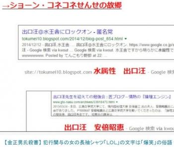 tok【金正男氏殺害】 犯行関与の女の長袖シャツ「LOL」の文字は「爆笑」の俗語